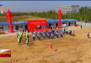 建设黄河流域生态保护和高质量发展先行区  宁夏首个绿色节能型变压器研发及智能化工厂落户苏银产业园-20210904