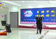 传承党的百年光辉史基因 铸牢中华民族共同体意识 |中华民族一家亲 浓情中秋话团圆