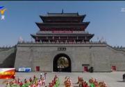 祖国颂·我们的长城 宁夏盐池:长城关下庆国庆 民俗秧歌舞幸福-20211004