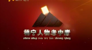 神宁人物老中青——矿井急先锋杨正刚-2017年6月28日