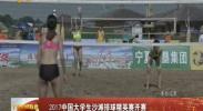 2017中国大学生沙滩排球精英赛开赛