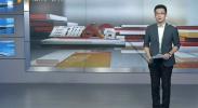 """4G直播:永宁牵手""""洛可可""""打造西部国际品牌-2017年6月16日"""