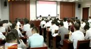 自治区党委组织部传达学习自治区第十二次党代会精神