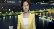 吴忠:自加压力 强化督察问题整改-2017年6月16日