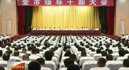 石嘴山传达学习第十二次党代会精神    20170613