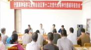 自治区林业系统传达学习党代会精神     20170613