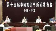 第十五届中国戏剧节6月18号在银川开幕-2017年6月16日