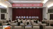自治区检察院传达学习自治区第十二次党代会精神