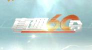 4G直播:礼让行人 文明出行-2017年6月16日
