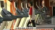 银川市金士堡健身服务中心被关停-2017年7月29日