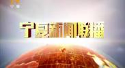 宁夏新闻联播(卫视)-2017年7月31日