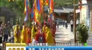 全国卫视看宁夏:隆德:马社火创出新的新路-2017年7月27日