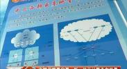 全国卫视看宁夏:新一代云计算走向世界-2017年7月29日