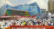 第十六届环青海湖国际公路自行车赛今天开幕-2017年7月15日