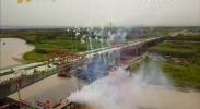 叶盛黄河公路大桥顺利合龙-2017年7月22日