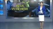 银川交警严查逾期未审验车辆-2017年7月29日