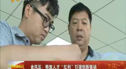 """金凤区:释放人才""""红利""""引领创新驱动-2017年7月27日"""
