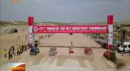 2017中国●银川首届汽摩越野挑战赛开赛-2017年7月17日