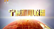 宁夏新闻联播(卫视)-2017年7月21日