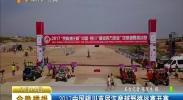 2017中国银川首届汽摩越野挑战赛开赛-2017年7月14日