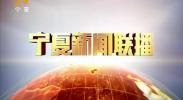宁夏新闻联播(卫视)-2017年7月15日