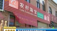 贺兰县农村电商交易额突破亿元-2017年7月14日
