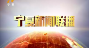 宁夏新闻联播(卫视)-2017年7月14日