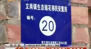 """泾源县66户""""插花移民""""落户贺兰-2017年7月28日"""