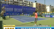 2017国际网球巡回赛银川站比赛开赛-2017年7月15日