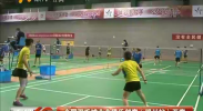 全国羽毛球业余俱乐部赛(银川站)开赛-2017年7月29日