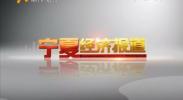 宁夏经济报道-7月12日