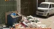 银川汽配城家属院垃圾遍地谁来管-2017年7月15日