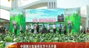 中国银川首届荷花节今天开幕-2017年7月15日