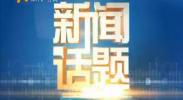 强力构筑贺兰山生态屏障-7月13日