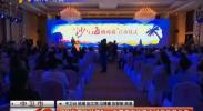 """""""沙与海的对话"""":宁夏海南构建全域旅游新格局-2017年7月28日"""