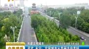 灵武 永宁:宜居城市从美丽走向美好-2017年7月27日
