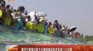 黄河宁夏银川段今天增殖放流经济鱼类1000万尾-2017年7月16日