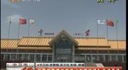 """宁夏首条观光航线""""中银快线""""正式开通-2017年7月14日"""