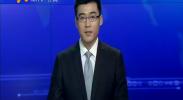 宁夏:取消81项证照 减轻企业和群众负担-2017年7月17日