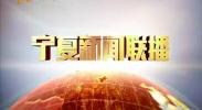 宁夏新闻联播-2017年7月15日