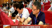 宁夏新闻联播(卫视)-2017年7月7日