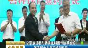 宁夏卫计委与香港儿科医学院基金会签署新生儿复苏培训协议-2017年8月27日
