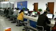 宁夏全面营改增一年减税36.2亿元-2017年8月31日