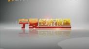 宁夏经济报道-2017年8月29日