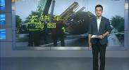 4G直播:雨天出行 文明行车保平安-2017年8月26日