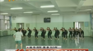少数民族文艺调演:宁夏大学排练忙-2017年8月23日