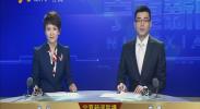 宁夏新闻联播-2017年8月15日