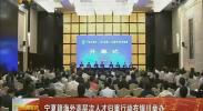 宁夏籍海外高层次人才归巢行动在银川举办-2017年8月15日