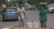银川前程小区经常停水 居民用水困难-2017年8月21日
