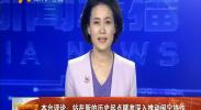 本台短评:站在新的历史起点精准深入推动闽宁协作-2017年8月8日
